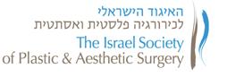 האיגוד הישראלי לכירורגיה פלסטית ואסתטית